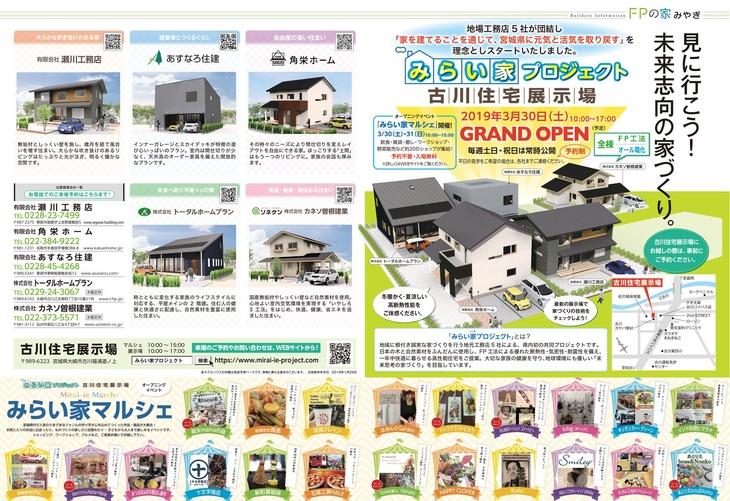 2019/3/30「みらい家プロジェクト」古川展示場 GRAND OPEN!!