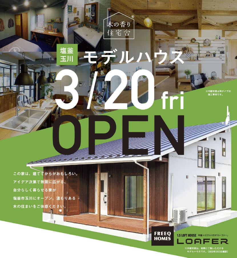 【木の香り住宅舎】塩竃玉川モデルハウスオープン