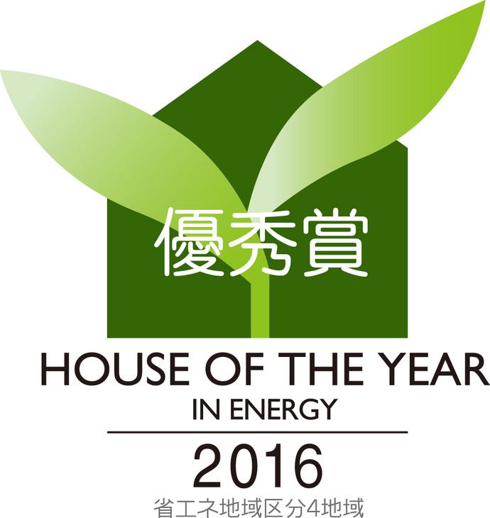 ハウス・オブ・ザ・イヤー・イン・エナジー2016優秀賞受賞